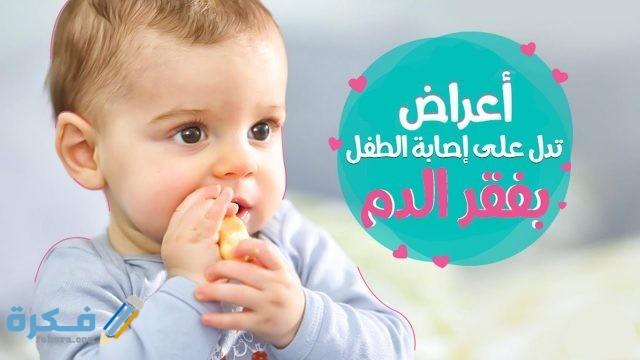 أعراض الإصابة بالأنيميا عند الأطفال
