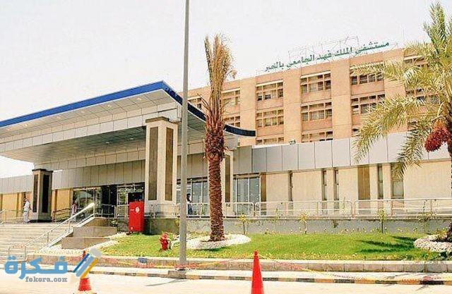 عنوان ورقم مستشفى الملك فهد الجامعي في الخبر