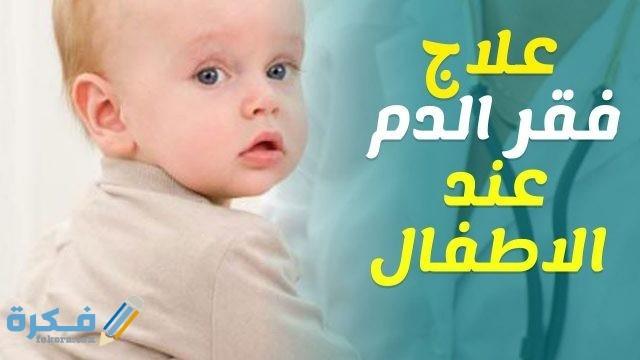 أسم دواء علاج الانيميا عند الاطفال