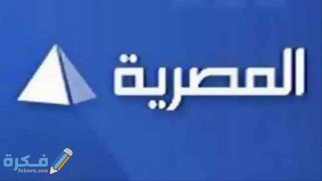 تردد قناة التلفزيون المصري الجديد 2021