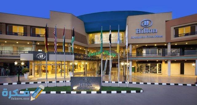 فندق هيلتون جرين بلازا الاسكندرية