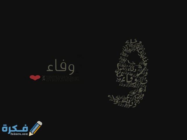 اسم وفاء في المنام