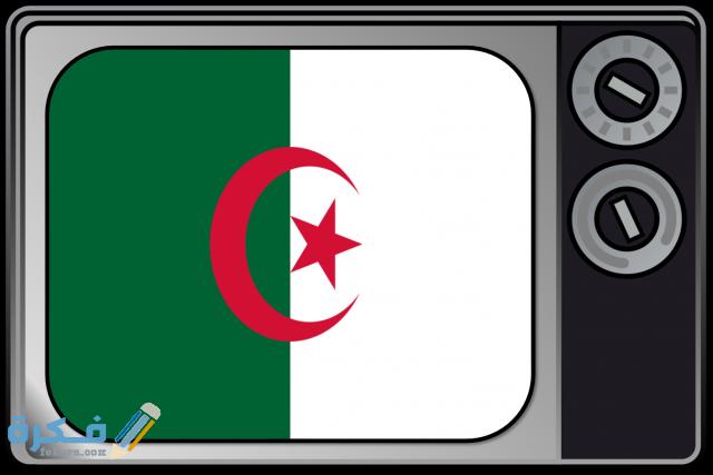 ترددات جميع القنوات الجزائرية الجديد 2021