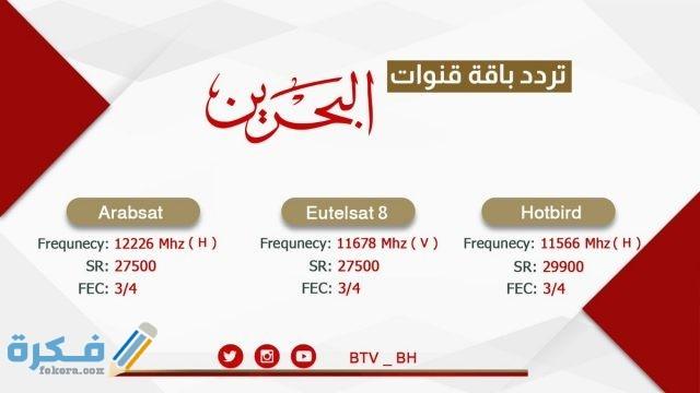 ترددات جميع القنوات البحرينية 2021