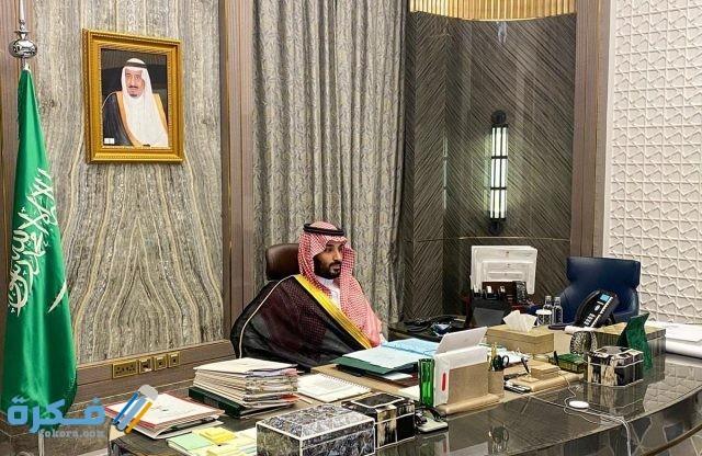 رقم مكتب الأمير محمد بن سلمان