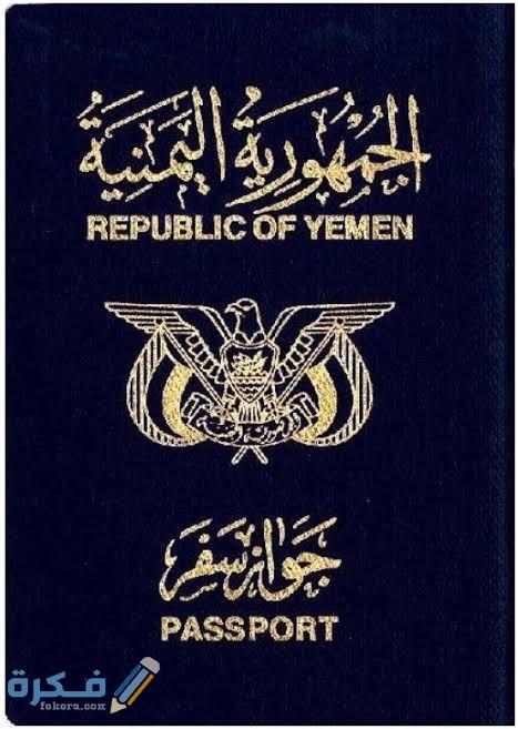 استخراج الجواز اليمني