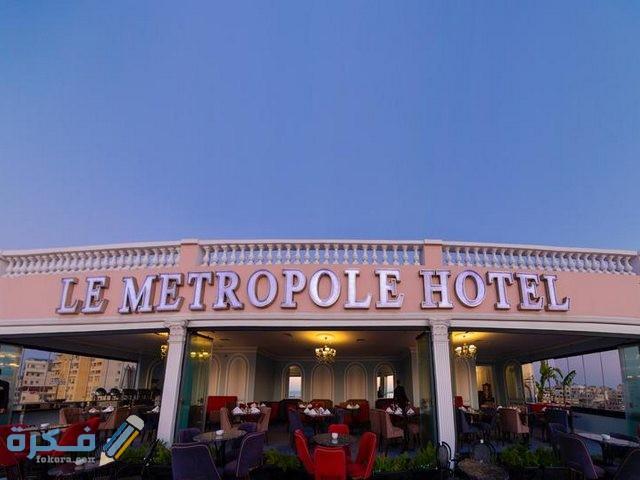 معلومات عن فندق متروبول