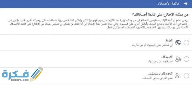 طريقة اخفاء الاصدقاء على الفيس بوك من الهاتف