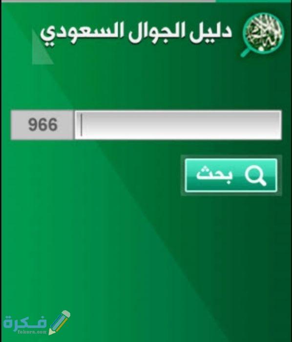 دليل الهاتف السعودي لا داعي للإتصال ب 905