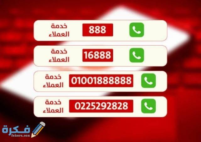الدعم الفني فودافون مصر