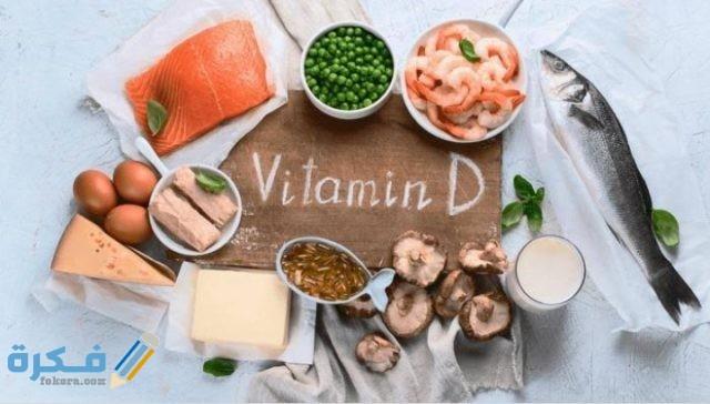 ما هو الطعام الذي يقوي فيتامين د