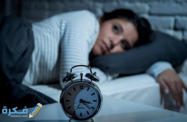 شفيت من الخوف من عدم النوم والأسباب