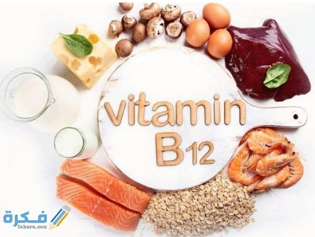 أين يوجد فيتامين b12 في الخضروات
