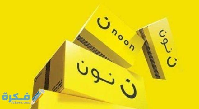 كوبون خصم نون مصر 2021