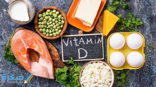 متى يعود فيتامين د لمستواه الطبيعي وعلامات انخفاض مستوى فيتامين د