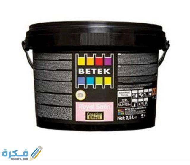 أسعار تصميمات دهانات بيتك BETAK في مصر 2021