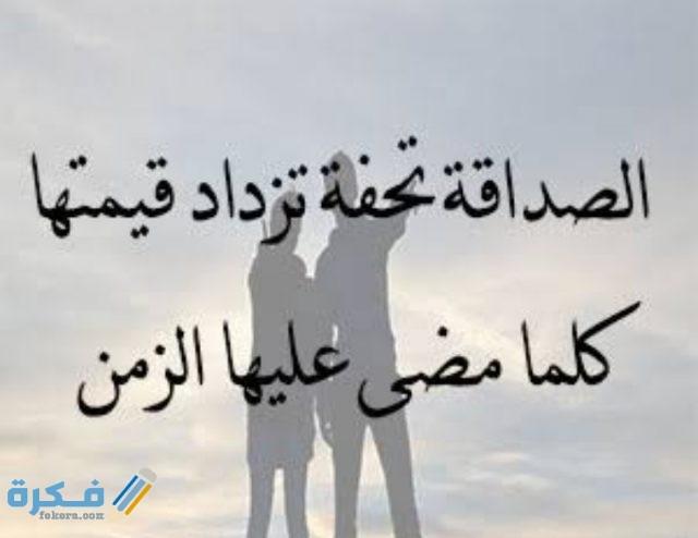 أقوال الحكماء عن الصداقة