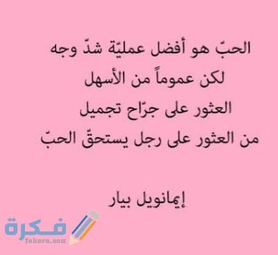 أقوال الحكماء عن الحب
