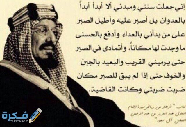 اشهر 7 أقوال الملك عبدالعزيز والتي اشتهرت عبر خطبه موقع فكرة