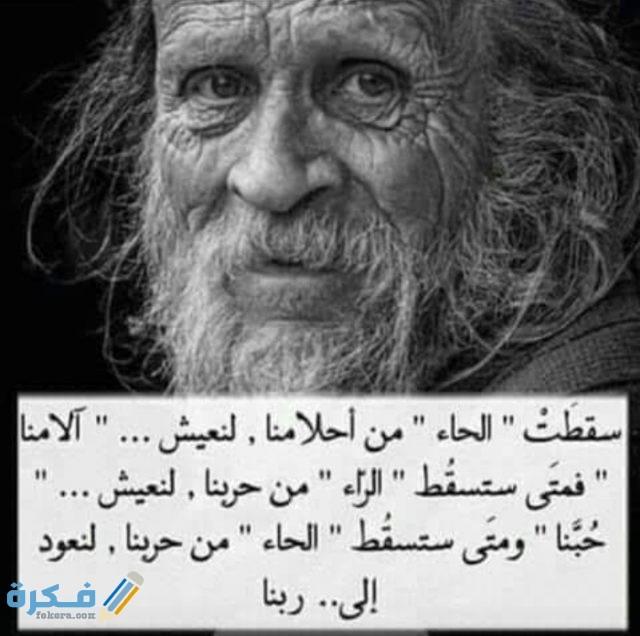 حكمة رجل عجوز شاب رأسه من أفاعيل الحياة
