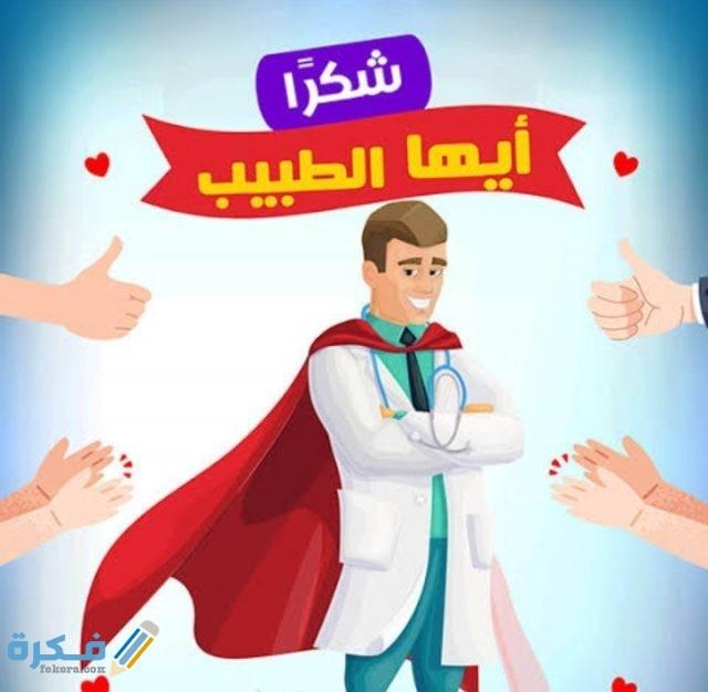 عبارات شكر وتقدير الطبيب او الدكتور