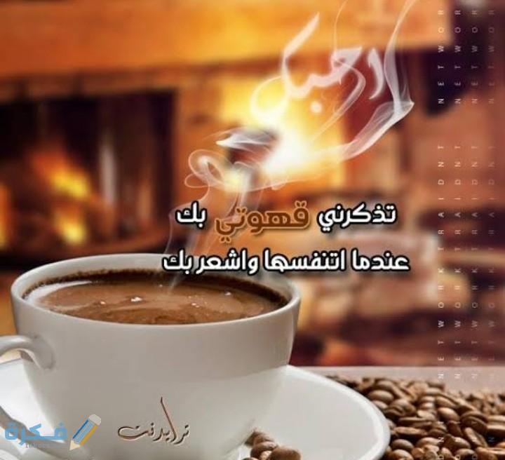 عبارات عن القهوة والحب موقع فكرة