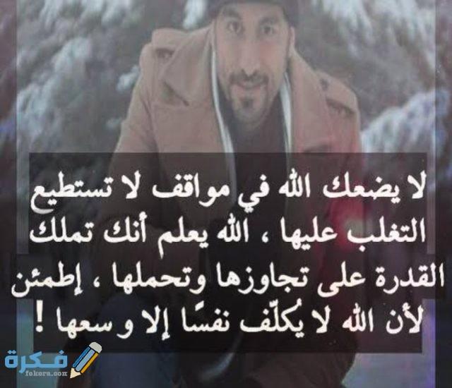 خواطر أحمد الشقيري