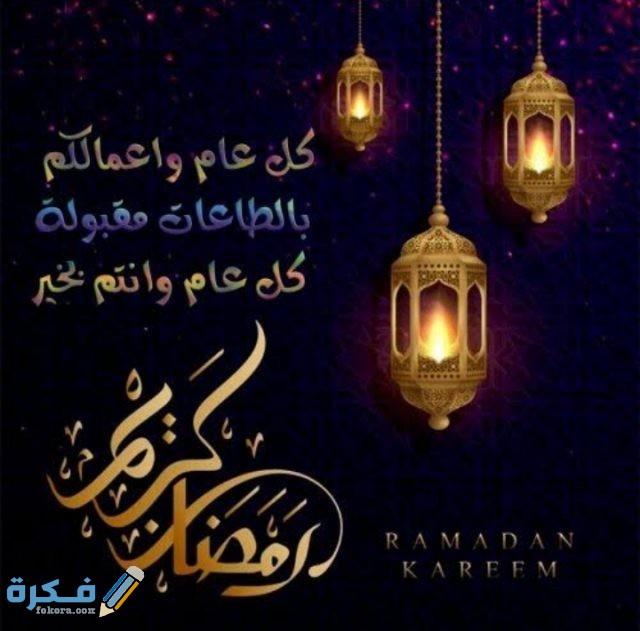 عبارات تهنئة رمضان