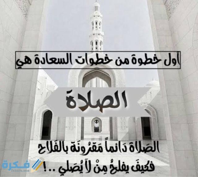 كلام جميل عن الصلاة