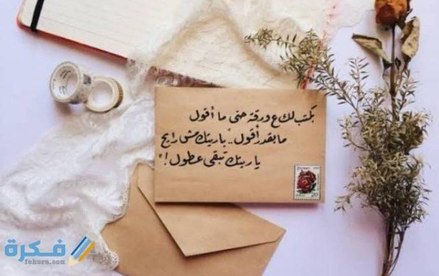 كيفية كتابة رسالة الى حبيبتي شوق وغزل