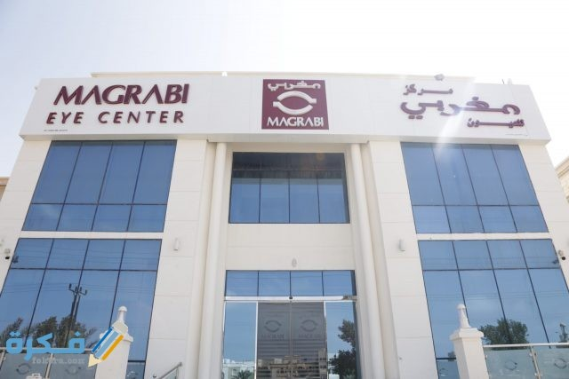 عنوان ورقم مستشفى المغربي للعيون بجدة
