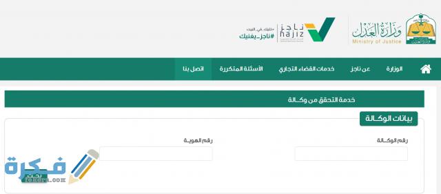 كيفية التحقق من وكالة شرعية الكترونية وزارة العدل بالخطوات موقع فكرة