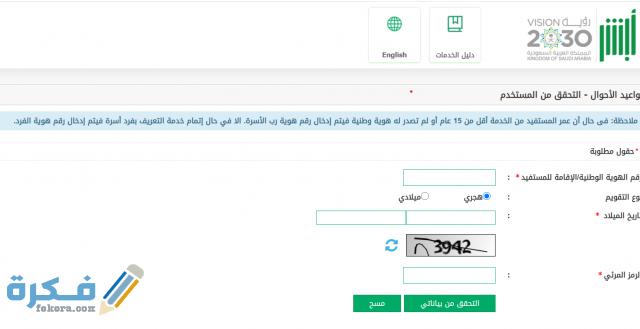 شروط اضافة مولود جديد في الاحوال المدنية السعودية موقع فكرة
