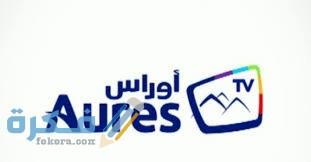 تردد قناة أوراس الجزائرية