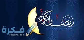 أفضل الأعمال الصالحة في شهر رمضان