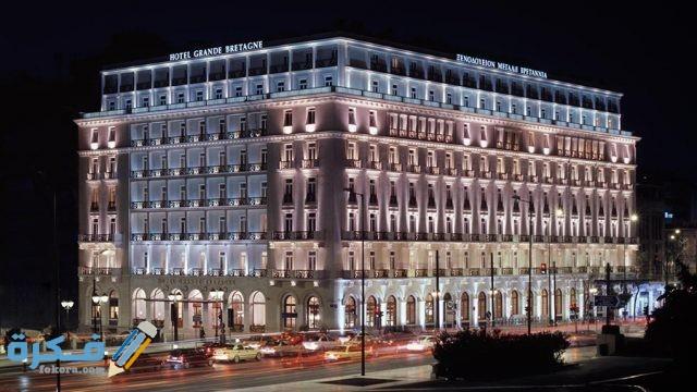فندق غراند بريطانيا