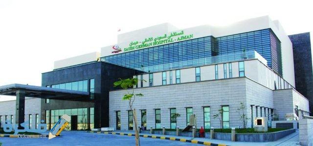 عنوان ورقم مستشفى السعودي الألماني