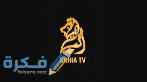 تردد قناة الباهية الجزائرية