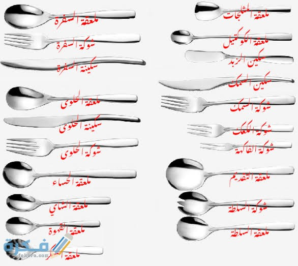 أنواع المعالق والشوك والسكاكين واستخداماتها