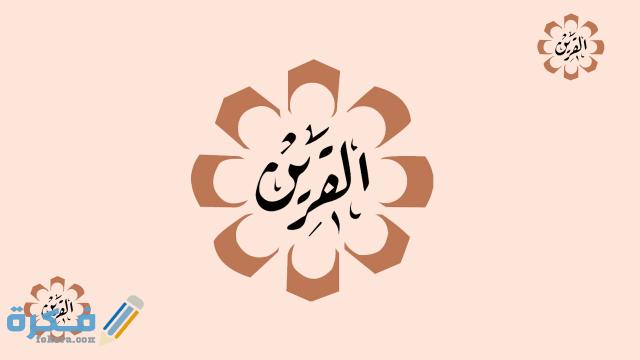 تردد قناة الكويت القرين الجديد 2021