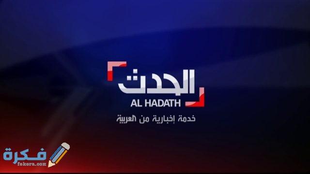 تردد قناة العربية الحدث Al Hadath الجديد 2021