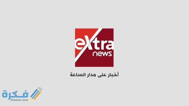 تردد قناة إكسترا نيوز extra news الجديد 2021