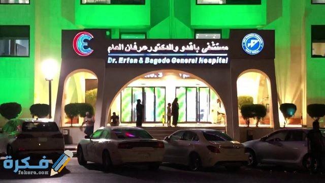 رقم وعنوان مستشفى الدكتور عرفان