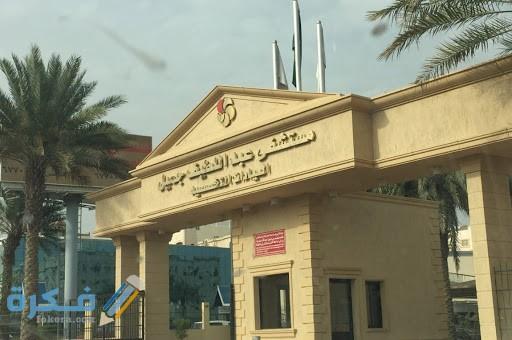 رقم وعنوان مستشفى عبد اللطيف جميل للتأهيل الطبي