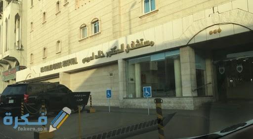 عنوان ورقم مستشفى خالد ادريس