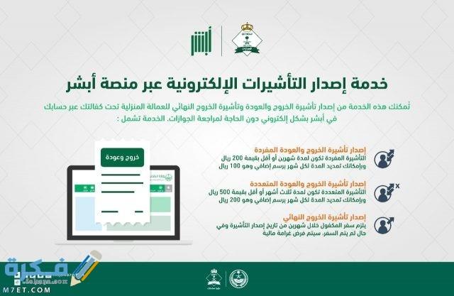 موقع إنجاز للاستعلام عن التأشيرة وطريقة الاستعلام