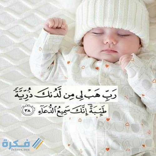 آيات قرآنية عن المولود الجديد