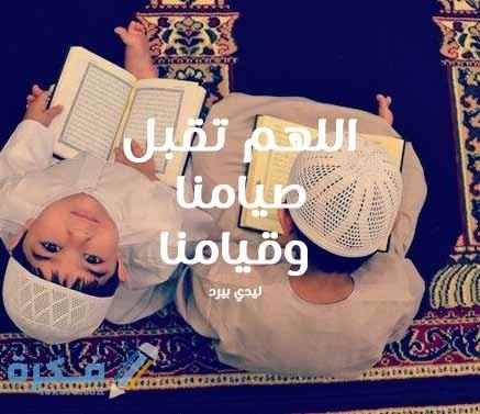 أدعية ما قبل الافطار في رمضان موقع فكرة