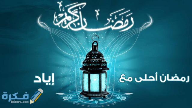 صور جميلة رمضان احلى مع