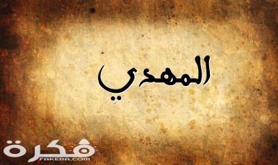 معنى اسم مهدي وصفاته موقع محتوى 11